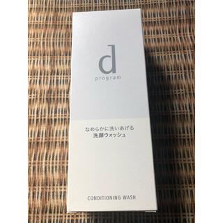 ディープログラム(d program)の【新品・未開封】dプログラム 洗顔(洗顔料)