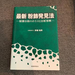 最新粉飾発見法 財務分析のポイントと分析事例(ビジネス/経済)