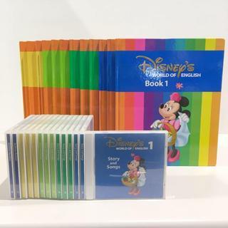 Disney - 【キレイ!】2011年購入!ディズニー英語システム メインプログラム 絵本とCD