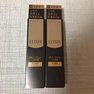 エリクシール(ELIXIR)のエリクシール リンクルクリームSサイズ2本(アイケア/アイクリーム)