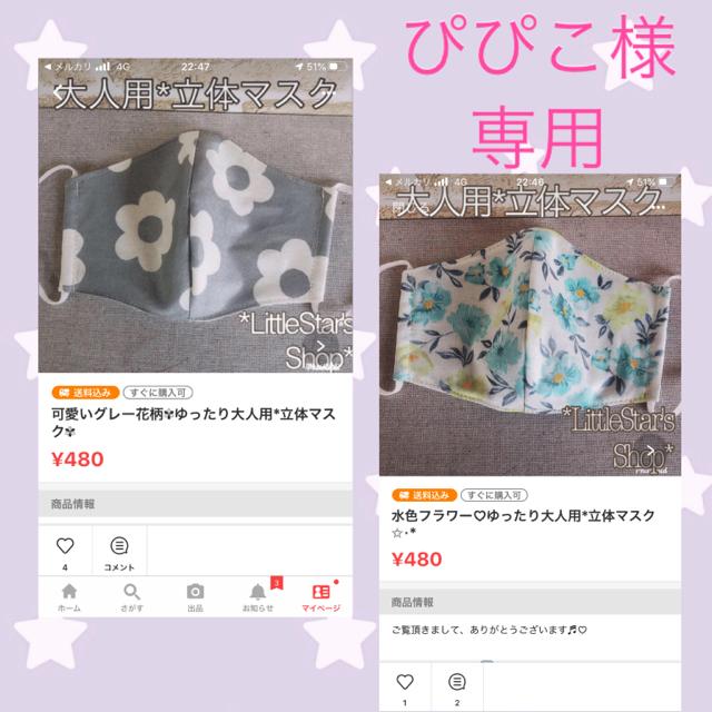 ユニ・チャーム超立体マスク,ぴぴこ様専用♡の通販
