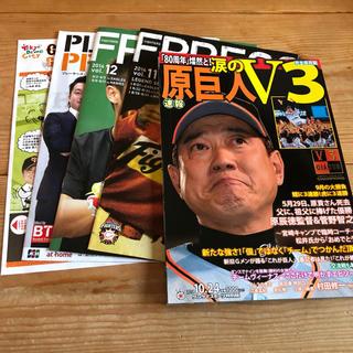 ヨミウリジャイアンツ(読売ジャイアンツ)の原巨人 V3  巨人 野球本 冊子セット(スポーツ選手)
