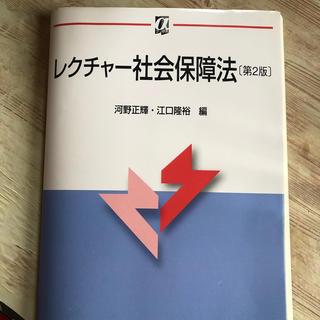レクチャ-社会保障法 第2版(人文/社会)
