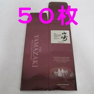 サントリー(サントリー)のサントリー 山崎 カートン 化粧箱 箱のみ 50枚 旧モデル(ウイスキー)