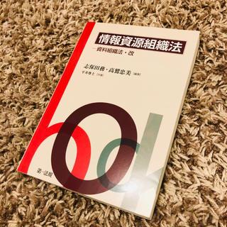 情報資源組織法 資料組織法・改(人文/社会)