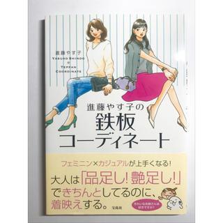 タカラジマシャ(宝島社)の進藤やす子の鉄板コ-ディネ-ト(ファッション/美容)