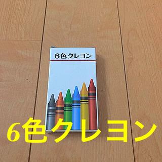 6色クレヨン(クレヨン/パステル)