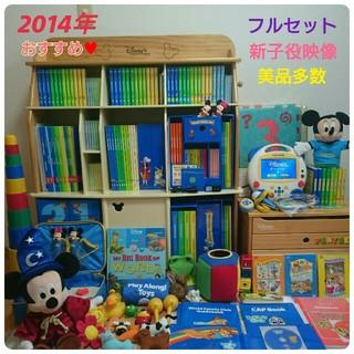 2014年 美品☆ディズニー英語システム フルセット DWE