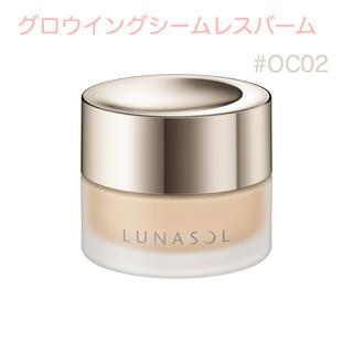 ルナソル(LUNASOL)のルナソル グロウイングシームレスバーム OC02(ファンデーション)