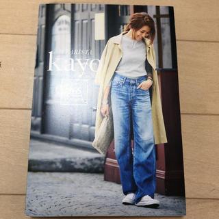 ザラ(ZARA)のKayo 365 WEARISTA コ-デのル-ル365スタイルBOOK(ファッション/美容)