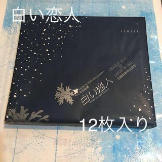 イシヤセイカ(石屋製菓)の白い恋人 1箱 12枚入り(菓子/デザート)