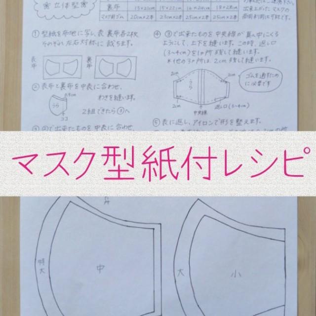 マスク ふわふわ / ハンドメイド マスク 型紙付レシピ マスクゴムセットの通販