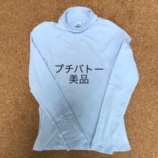 プチバトー(PETIT BATEAU)のプチバトー 水色 タートル(カットソー(長袖/七分))