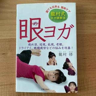 眼ヨガ 龍村式ヨガ健康法(健康/医学)