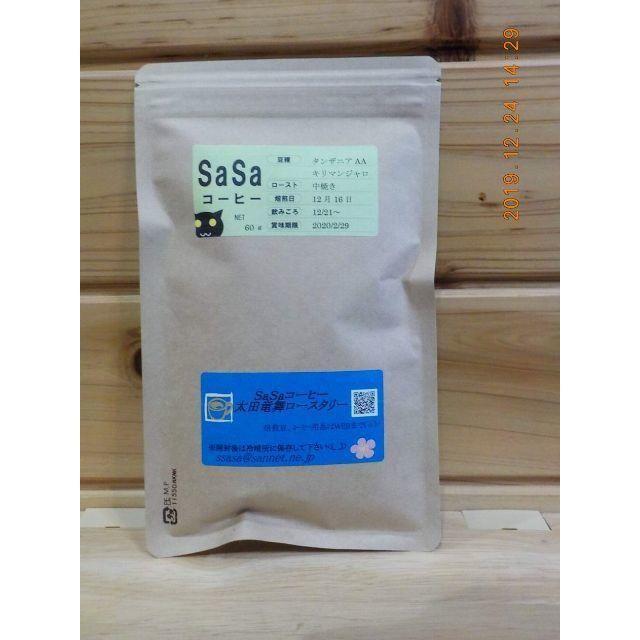 お好みの焙煎豆100gずつ2種類200gのセット 食品/飲料/酒の飲料(コーヒー)の商品写真
