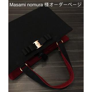 Masami nomura 様オーダーページ(レビューブックカバー )(ブックカバー)