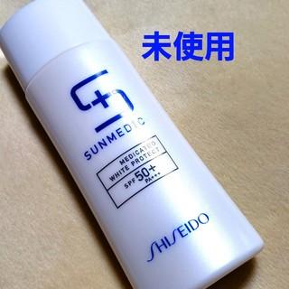 シセイドウ(SHISEIDO (資生堂))のサンメディック UV 薬用ホワイトプロテクト 日焼け止め 40ml 未使用(日焼け止め/サンオイル)