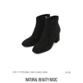 ナチュラルビューティーベーシック(NATURAL BEAUTY BASIC)のNATURAL BEAUTY BASIC スレンダーショートブーツ ブーツ 美品(ブーツ)