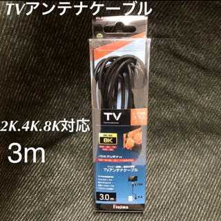 エレコム(ELECOM)のエレコム TVアンテナケーブル 3m(映像用ケーブル)