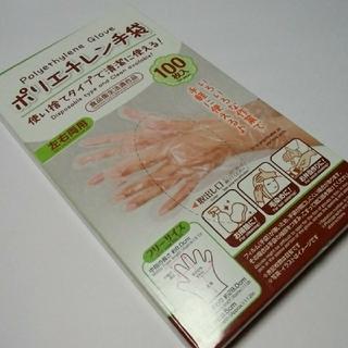 【食品衛生法適合品】使い捨て ポリエチレン 手袋 100枚(日用品/生活雑貨)