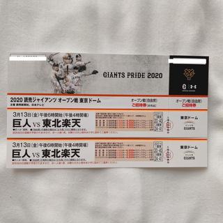 ヨミウリジャイアンツ(読売ジャイアンツ)の巨人 オープン戦 招待券(野球)