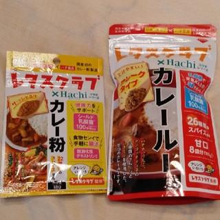 カレー粉 2袋