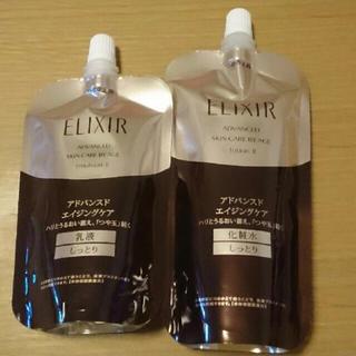 エリクシール(ELIXIR)の新品エリクシールアドバンスドローション&エマルジョンTⅡセット(化粧水/ローション)