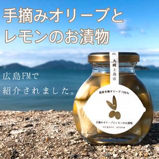 大崎上島産 手摘みオリーブとレモンのお漬物 2本セット(漬物)