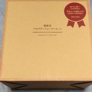 MUJI (無印良品) - 無印超音波アロマディフューザー ラベンダー スウィートオレンジ
