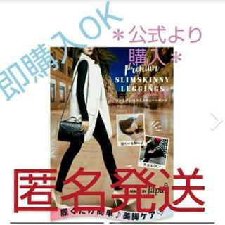 即購入OK☆ プレミアムスリムスキニーレギンス