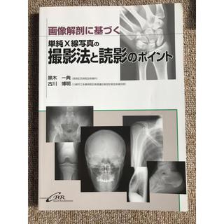 画像解剖に基づく単純X線写真の撮影法と読影のポイント(健康/医学)