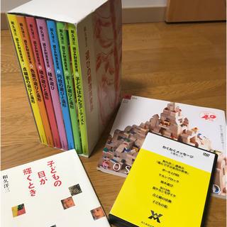 童具館 和久洋三 遊びの創造共育法 他 セット(積み木/ブロック)