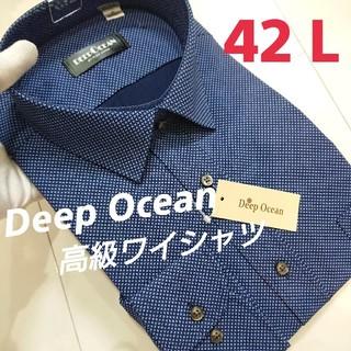 新品◆42 L◆メンズ高級ビジネスワイシャツ★長袖 ダークカラー r02542(その他)