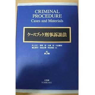 ケ-スブック刑事訴訟法 第5版(人文/社会)