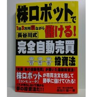 株ロボットで1日3万円寝ながら儲ける!長谷川式完全自動売買投資法(ビジネス/経済)
