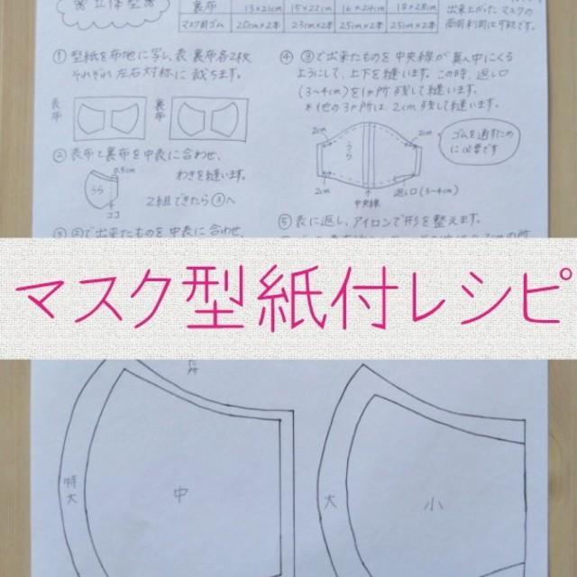 マスク ピンク 箱 / ハンドメイド マスク 型紙付レシピ マスクゴムセットの通販