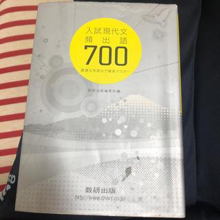 入試現代文頻出語700 最適な学習法で確実マスター(語学/参考書)