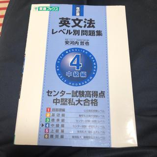 英文法レベル別問題集 4 改訂版(語学/参考書)