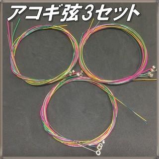【お徳用】アコギ弦 3セット 個性的 カラフル ライブで目立つ! 人気 ギター弦(弦)