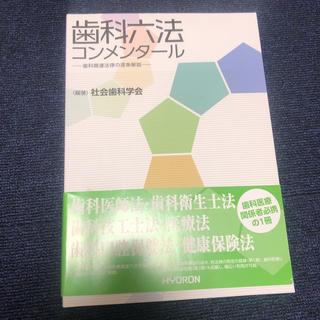 歯科六法コンメンタール 歯科関連法律の逐条解説(健康/医学)