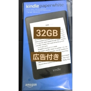 最新モデル新品送料無料キンドルペーパーホワイト32GB