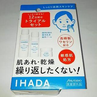 シセイドウ(SHISEIDO (資生堂))の未使用 IHADA   イハダ薬用スキンケアセット 敏感肌 資生堂(サンプル/トライアルキット)