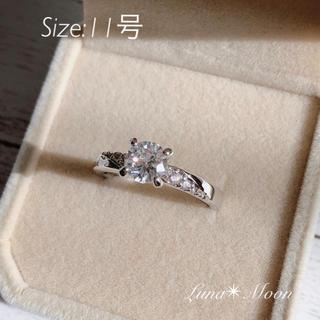 4つ爪サイドメレ1粒CZダイヤリング(11号)★指輪、巾着付き、即日発送(リング(指輪))