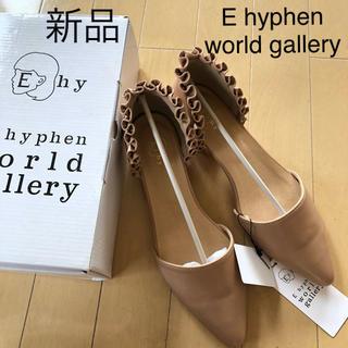 E hyphen world gallery - 新品☆イーハイフン フリルパンプス