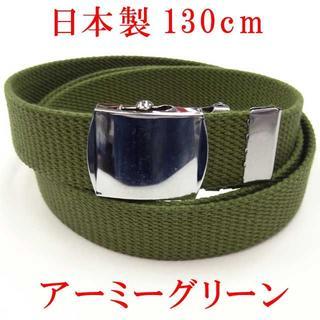 日本製 ガチャベルト アーミーグリーン 130cm GIベルト ベルト(ベルト)