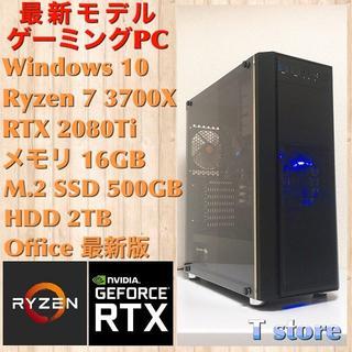 ゲーミングPC(Ryzen7 3700X/RTX2080Ti/メモリ16GB)