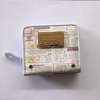 サンエックス(サンエックス)のすみっコぐらし 二つ折り財布 (財布)