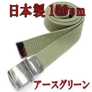 日本製 ガチャベルト アースグリーン 150cm GIベルト 超ロング LL(ベルト)
