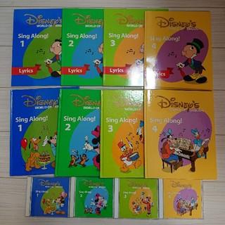 Disney - ディズニー英語システム シングアロング