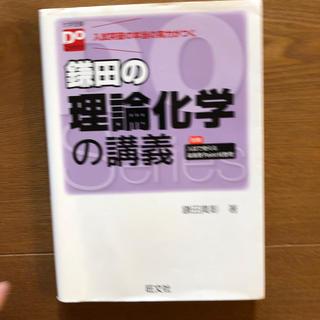 鎌田の理論化学の講義(語学/参考書)